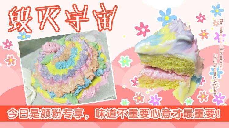 仙女的婦女節蛋糕