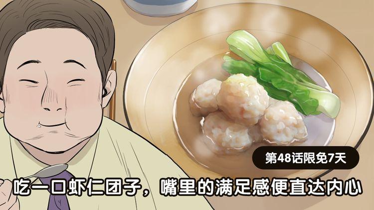 第48话 虾仁团子