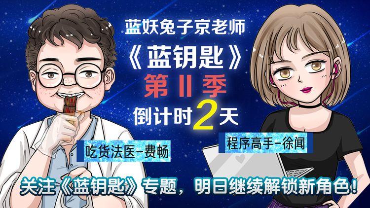 蓝妖兔子京-蓝钥匙第2季回归!