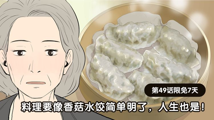 第49话 香菇饺子